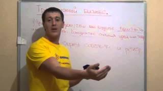 Урок № 8 Как начать свой бизнес   Традиционный Бизнес