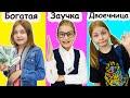 БОГАТАЯ Отличница и БЕДНАЯ двоечница / ТИПЫ школьников на канале МИМИЛАШКА
