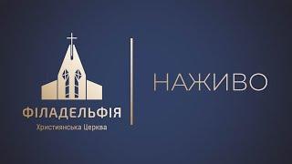 🔴 Філадельфія, християнська церква | НАЖИВО | Пряма трансляція