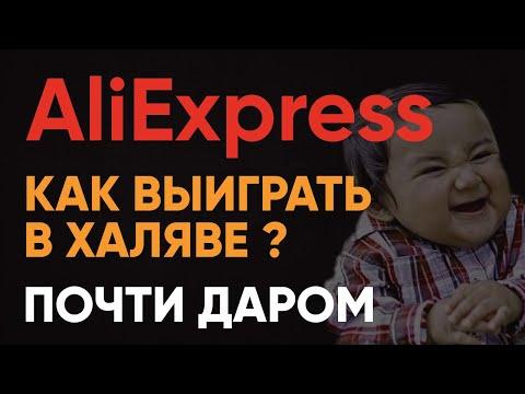 Как Выиграть Халяву на АлиЭкспресс 2020 ❓ Советы для раздела Почти Даром AliExpress 👍