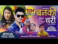 BANKI CHARI बनकी चरी  | Arjun Sapkota & Devi Gharti | New Nepali Lok Dohori song 2076