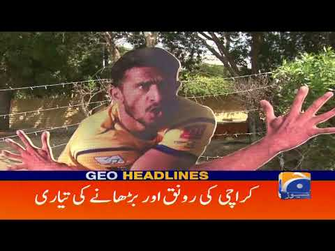 Geo Headlines - 05 PM - 20 March 2018