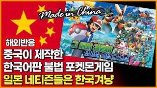 [해외반응]중국이 제작한 한국어판 불법 포켓몬게임 일본…