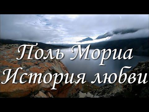 Поль Мориа. История любви.