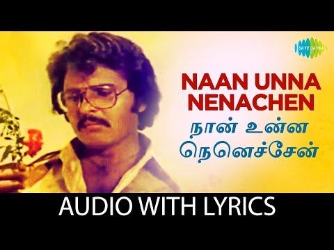 Naan Unna Nenachchen - Song With Lyrics | Vaali | Sankar-Ganesh | S.P. Balasubrahmanyam | HD Song
