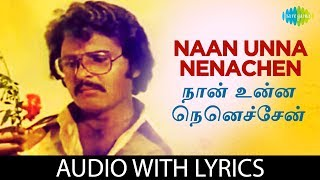 Naan Unna Nenachchen - Song With Lyrics | Vaali | Sankar-Ganesh | S.P. Balasubrahmanyam | HD Song