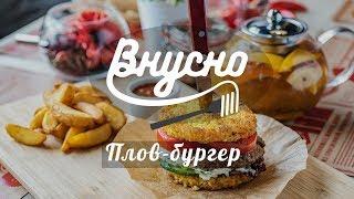 Узбекская кухня будущего: плов-бургер - Готовим Вкусно 360!