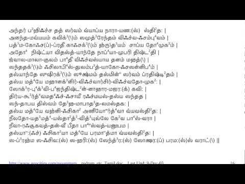 Narayana Suktam with Tamil Lyrics to chant along