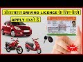 How to Apply online for Driving Licence | ऑनलाइन अपना ड्राइविंग लाइसेंस बनाये | 2018