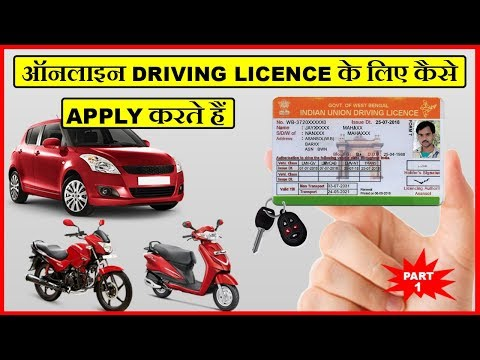 How to Apply online for Driving Licence   ऑनलाइन अपना ड्राइविंग लाइसेंस बनाये   2018