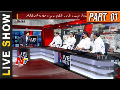 Reason Behind MP Butta Renuka Leaving YSRCP & Extending Support to TDP? || Comments || Live Show 01