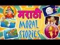 Popular Marathi Story's In Animation   Moral Stories In Marathi   Marathi Goshti - Bud Bud Ghagri video