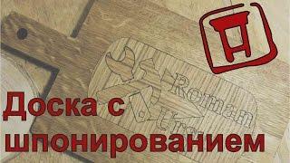 Разделочная доска для Романа Урсу