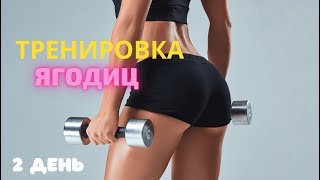 Тренировка Ног и Ягодиц 2 день Katia Fitme