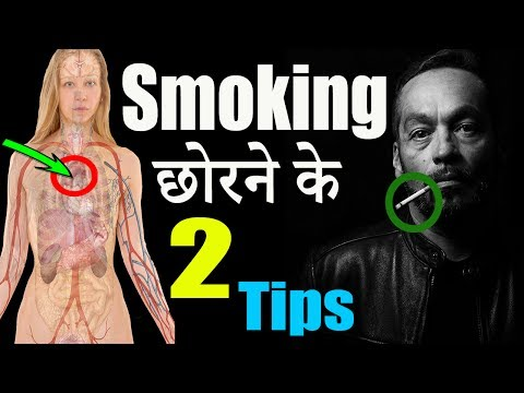 How to Quit Smoking in Hindi    How to Quit Cigarettes    Smoking कैसे छोरे