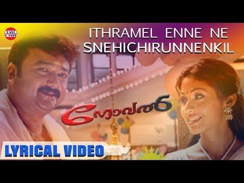 Ithramelenne Nee | Romantic Song | Novel | Jayaram | Dr. K J Yesudas | Lyrical Video Song