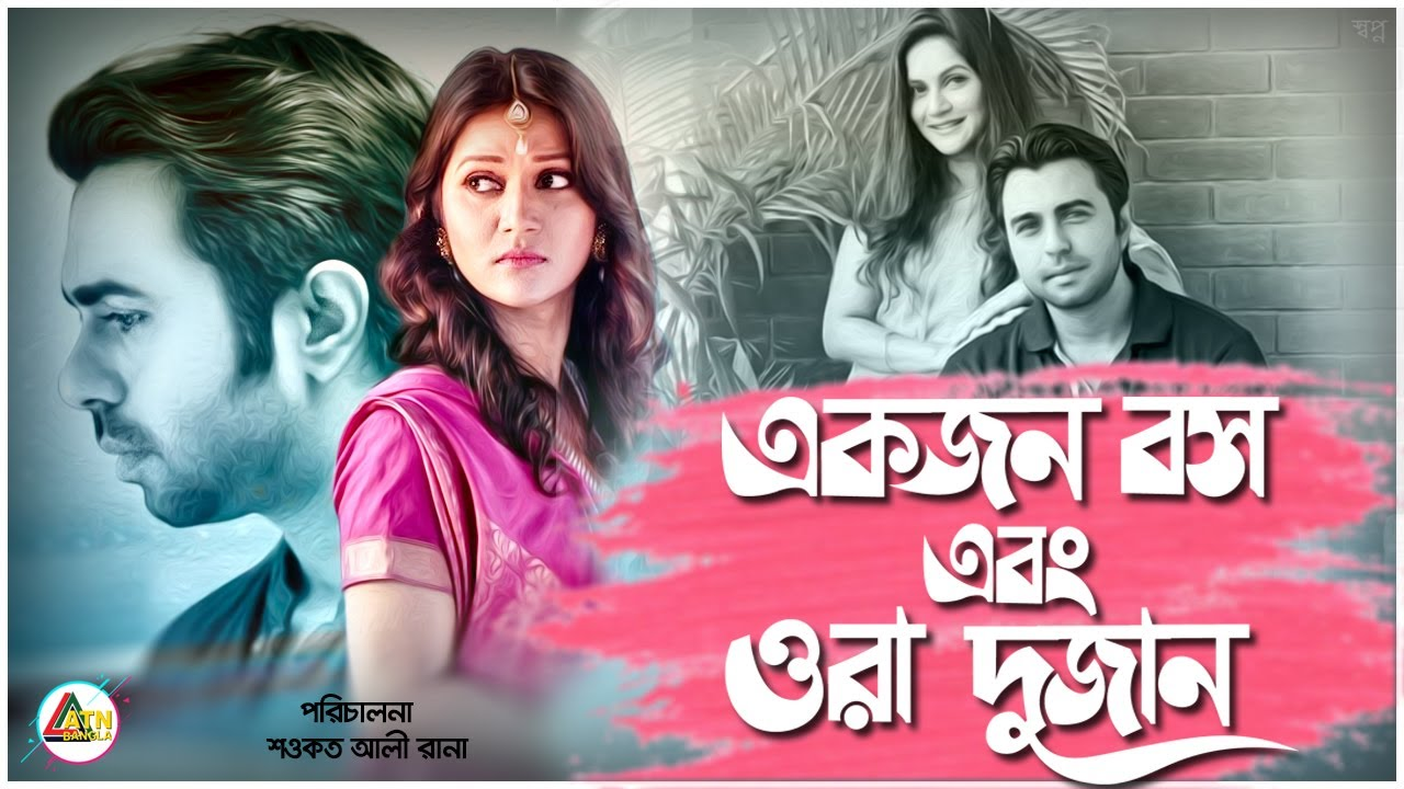 Ek jon boss & Ora dujon   একজন বস এবং ওরা দুজন   Apurba, Mithela   Bangla Natok