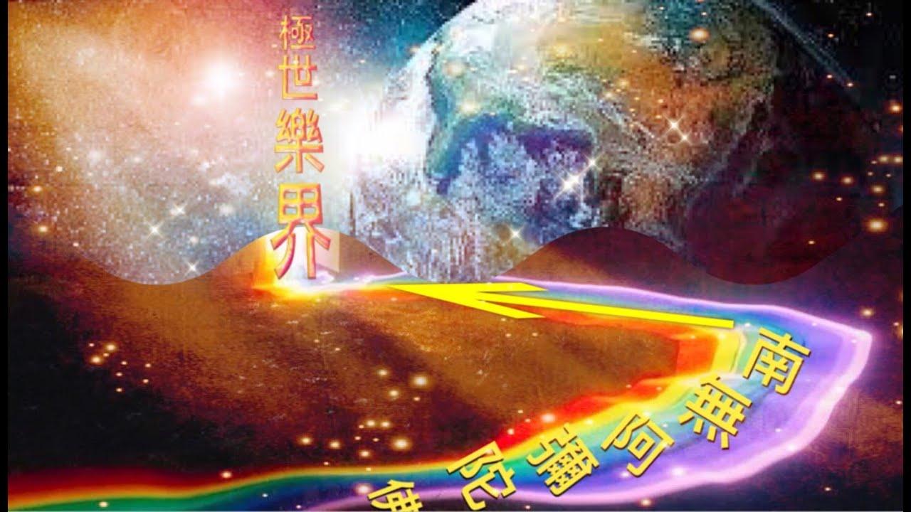 【超度亡靈的東風〈字幕版〉】(一)念佛迴向了,為何效果不明顯? 十方圓通寺 道晟法師 主講