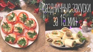 Праздничные закуски за 15 минут (Рецепты от Easy cook)