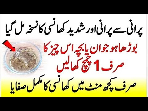 cough-home-remedy-|-cough-treatment-in-urdu-|-khansi-ka-asan-desi-gharelu-ilaj