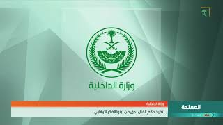 عاجل #وزارة_الداخلية تصدر بيانًا حول تنفيذ حكم القتل تعزيرًا وإقامة حد الحرابة في عدد من الجناة