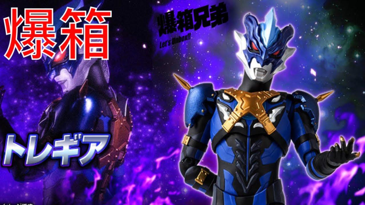 【爆箱】新世代超人共同大敵降臨!S.H. Figuarts Ultraman Tregear