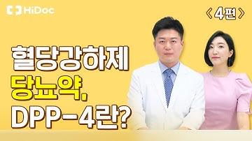 혈당을 낮추는 경구혈당강하제