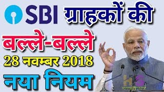 State Bank Of India New Rules in Hindi 2018 | Latest Interest Rate Calculator Fixed Deposit (FD)