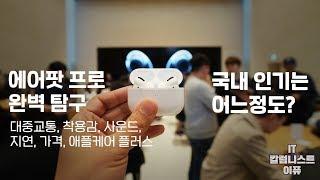 에어팟 프로 완벽 탐구 사용기 👍 노캔, 착용감, 애플케어 플러스까지!  국내 인기는 어느정도? [4K]
