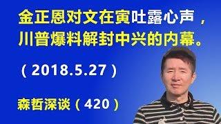 """金正恩对文在寅""""吐露心声"""",川普爆料解封中兴的内幕(2018.5.27)"""