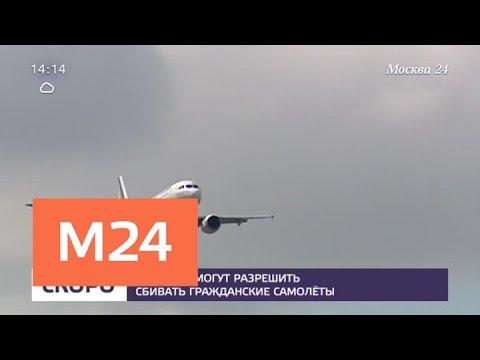 Смотреть фото В России могут разрешить сбивать гражданские самолеты - Москва 24 новости россия москва