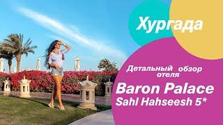 Baron Palace Sahl Hasheesh 5 детальный обзор отеля в Хургаде 2021