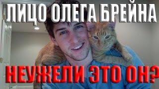 Лицо Олега Брейна(TheBrainDit)-Неужели это он?
