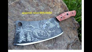 дорогой тесак МЯСНИКА из рессоры/ expensive butcher's knife out of a leaf spring