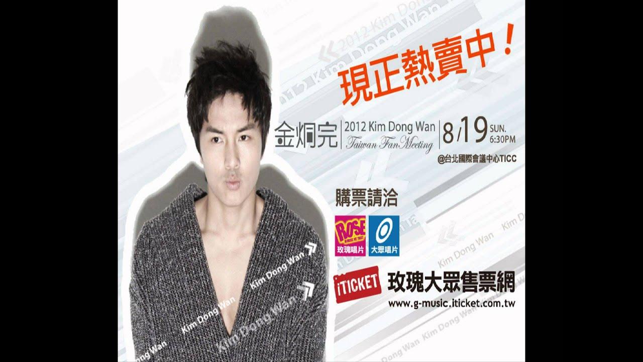 2012 kim dong wan taiwan fanmeeting youtube
