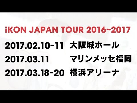 iKON - LOVE ME (iKON JAPAN TOUR 2016)