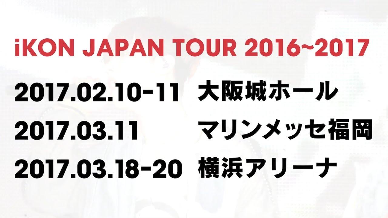 iKON - LOVE ME (iKON JAPAN TOUR 2016)