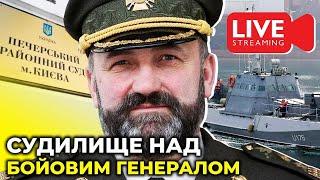 ⚡️ Судилище на бойовим генералом продовжується! Розгляд справи Павловського | LIVE STREAM