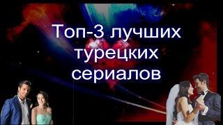 Топ-3 лучших турецких сериалов с сюжетом