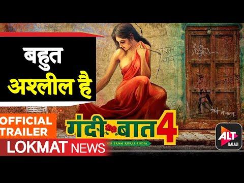 Gandi Baat Season 4 | Gandi Baat 4 Full Episode | Gandi Baat Full Movie | Gandii Baat Season 4 from YouTube · Duration:  2 minutes 52 seconds