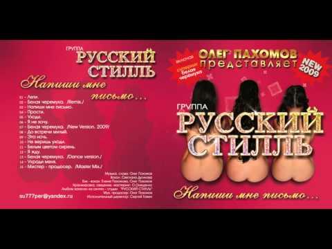 gruppa-russkiy-stil