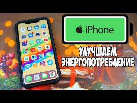 Как уменьшить потребление батареи на айфоне