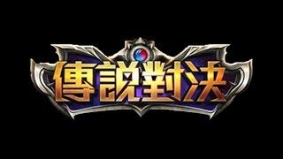 Garena Legendary Showdown (傳說對決) Trailer