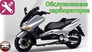 Yamaha T-Max 500. Обслуживание карбюраторов.(, 2016-06-28T09:32:25.000Z)