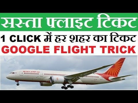 How To Book Cheap Flight Trick By Google Flight In One Click Hindi 2017