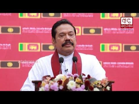 Special statement by Mahinda Rajapaksa