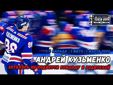 Видео: Андрей Кузьменко: «Хотелось не подвести команду и родителей»