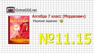 Задание № 11.15 - Алгебра 7 класс (Мордкович)