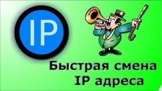 Заблокировали доступ? Смена IP адреса. Очень легко. Всего в 1 клик.