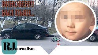 Пьяный шестилетний мальчик сбил машину / Как опять отмазывают полицейских